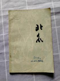 北泉1979年第一期(创刊号)