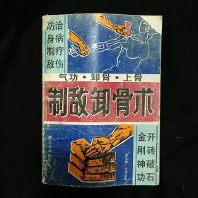 《制敌卸骨术》周志新编著 浙江大学出版社 私藏 书品如图.