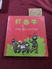牛年的礼物(四册合售附导读手册)