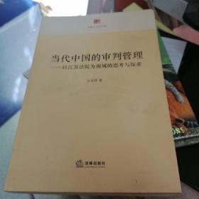 当代中国的审判管理     店32