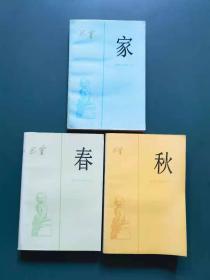 家春秋(全三册)