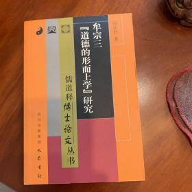 牟宗三道德的形而上学研究/儒道释博士论文丛书