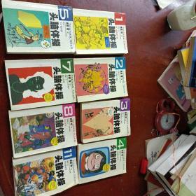 《头脑体操》(1、2、3、4、5、7、8、11)8本合售