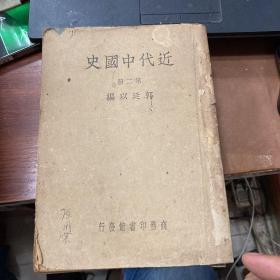近代中国史 第二册
