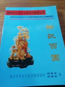 福州市社会主义新农村建设丛书:话说西园。