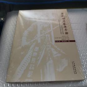 京剧研习参考手册