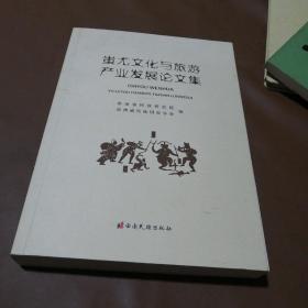 蚩尤文化与旅游产业发展论文集