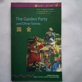 园会   书虫  牛津英汉双语读物 5级(适合高二 ,三年级)