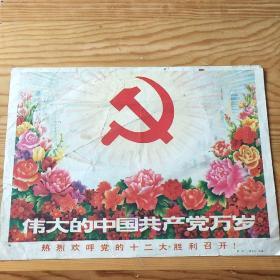 伟大的中国共产党万岁,精品,单页,9:15号上