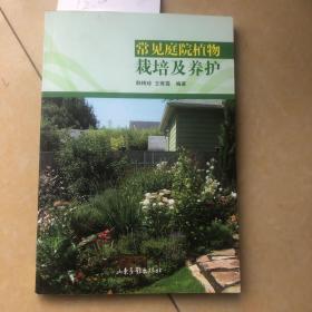 常见庭院植物栽培及养护