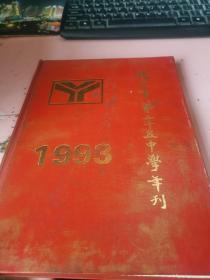 北京市第二十五中学年刊 1993 有笔记