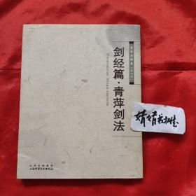 剑经篇•青萍剑法( 老拳谱辑集 第四辑)(正版书籍.形意拳明家布学宽钟爱的经典名著)