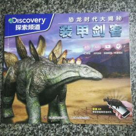 探索频道   恐龙时代大揭秘  装甲剑客