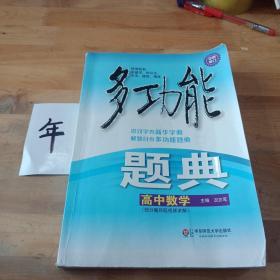 多功能题典·高中数学(第4版)(全新修订)