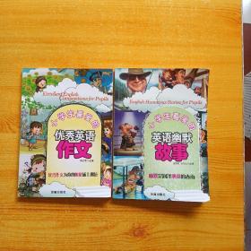 小学生喜爱的优秀英语作文+小学生喜爱的英语幽默故事  共2本合售【内页干净】