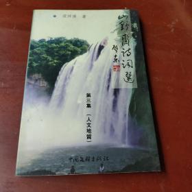 山野齐诗词选,第三集   (作者鉴名本)