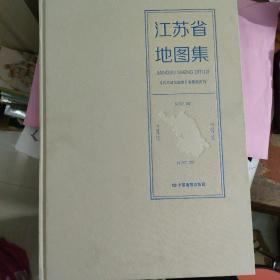 江苏省地图集  9品以上