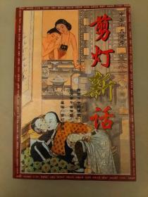 中国十大禁书:《剪灯新话》库存书未翻阅正版    2021.6.3