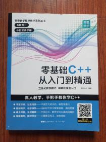 零基础C++从入门到精通中文版C++语言从入门到精通零基础自学C语言程序设计编程游戏书计算机程序开发数据结构基础教程书籍