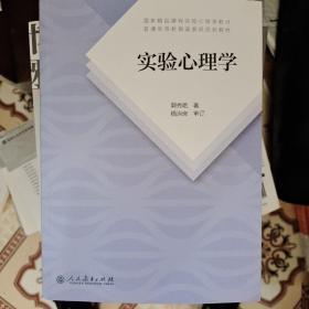 实验心理学(第2版)