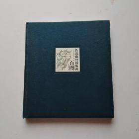 鲁迅藏外国版画百图