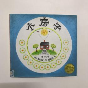小房子:新经典文库【精装】一版一印