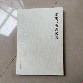 徐州书法论文集
