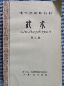 体育通用教材:武术(第三册)
