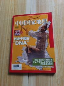 中国国家地理 2005年第5期(陕西专辑上)带地图