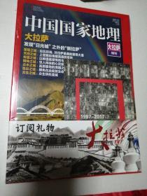 中国国家地理大拉萨特刊