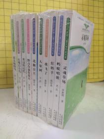 中国当代获奖儿童文学作家书系:北极公主,野百合也有春天,水边的记忆,红嘴巴小鸟,霍去病的马,灵魂草场,蚂蚁唱歌,红奶牛,我飞了,大象树(塑封未阅12册合售)
