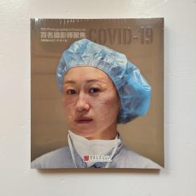 百名摄影师聚焦COVID-19(汉英对照) 全新未拆封 【有库存】