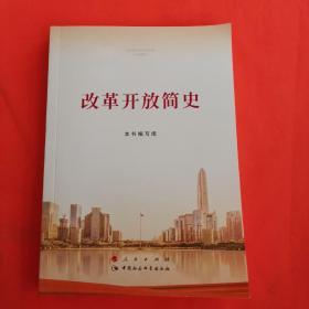 改革开放简史(32开)