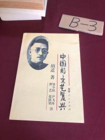 中国的文艺复兴(作者签名)