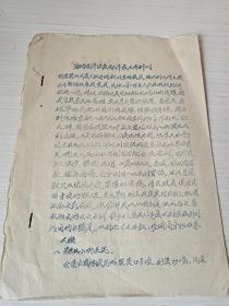 1959年汾河水利资料《汾河迎泽区五九年度工作计划》