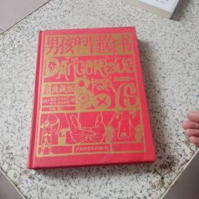 男孩的冒险书(全彩典藏版)