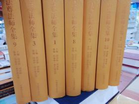 法尊法师全集(1~14)