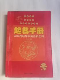起名手册:中华姓名学实用百科全书