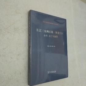 长江三角洲区域一体化空间:合作、分工与差异  未开封