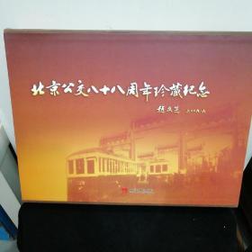 北京公交八十八周年珍藏纪念 1921-2009(盒装两册)