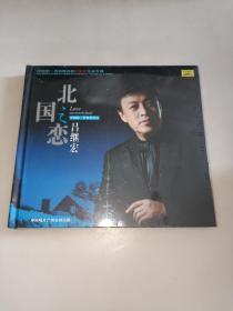 北国之恋 吕继宏 CD2碟   精装未开封
