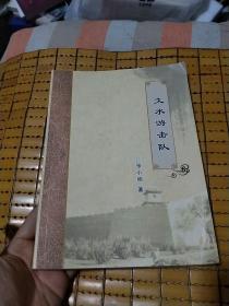文水游击队