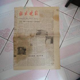 北京晚报 1982年10 月5日