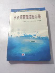 水资源管理信息系统