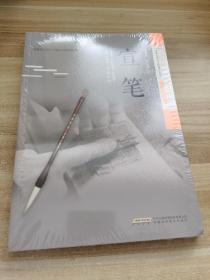 安徽非物质文化遗产丛书(传统技艺卷):宣笔