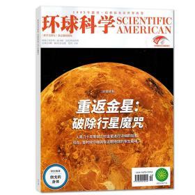 环球科学 2021年第  10期