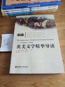 英美文学精华导读(第三版)