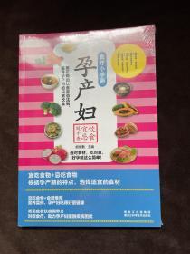食疗小手册:孕产妇饮食宜忌随手查