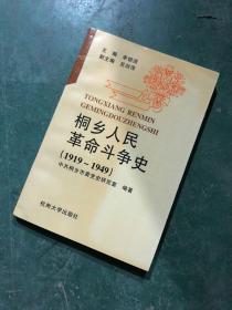 桐乡人民革命斗争史:1919~1949 近全新