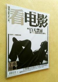 看电影 2010 第4期(附海报)